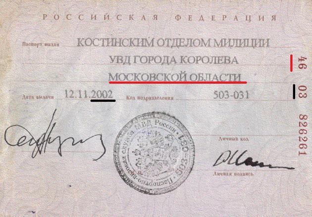 Где находятся в паспорте серия и номер