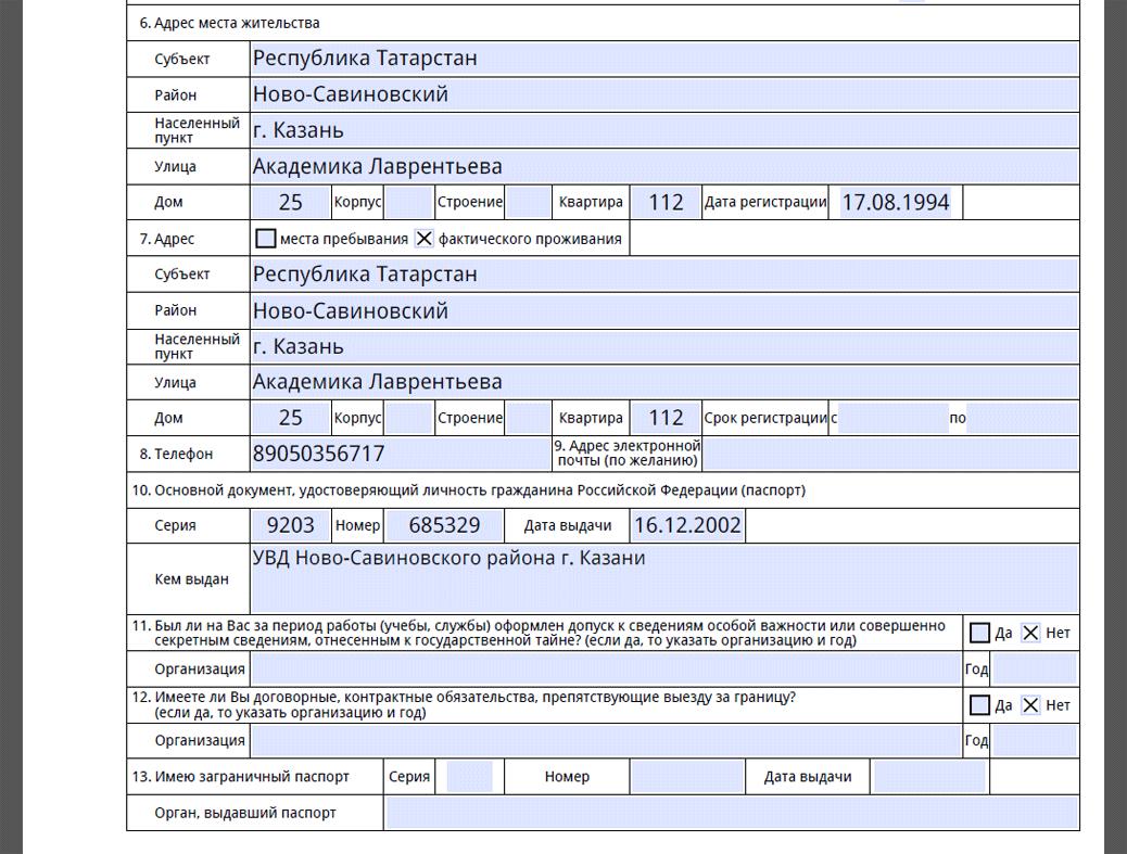 Как заполнить анкету на загранпаспорт нового образца до 18 лет образец