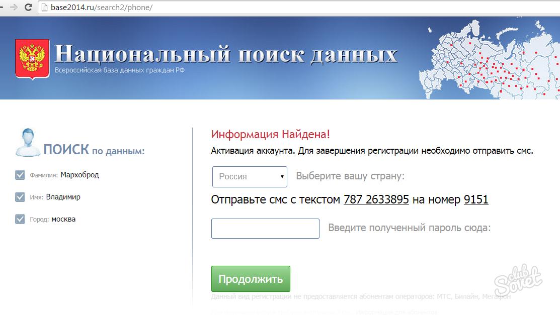 этой Найти паспортные данные человека по фамилии и прописке через интернет часть времени