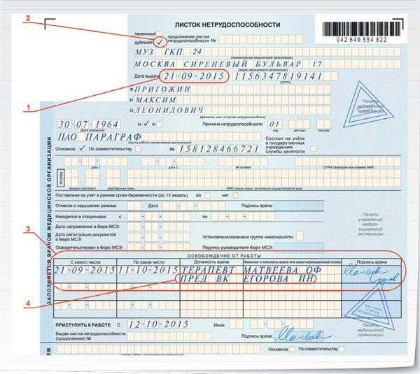 Бланк заявления работодателя фсс возмещения больничного листа декрет 2013 году