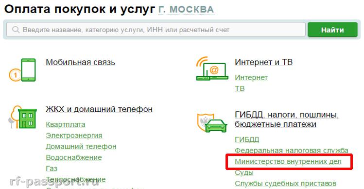 Как оплачивать газ москва 181