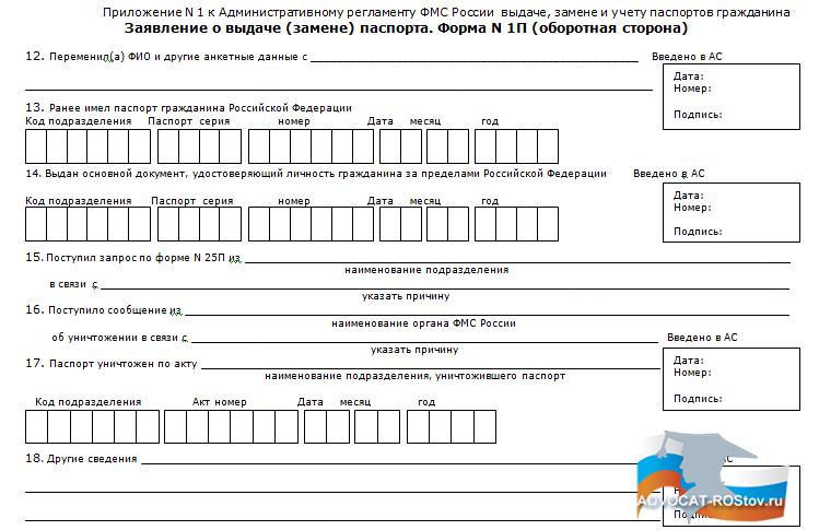 Список документов для замены паспорта Центральный Компьютер