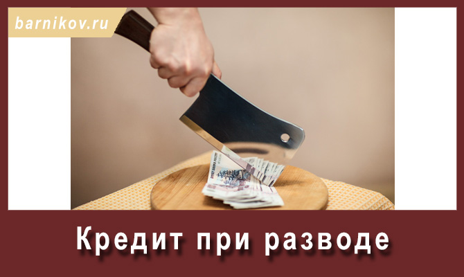 раздел квартиры в кредит при разводе Начинается