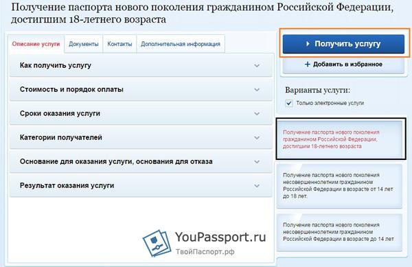 Что нужно для смены паспорта отвечал вопросы
