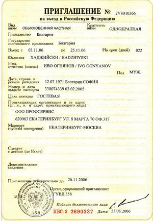 Как сделать приглашение из россии на украину