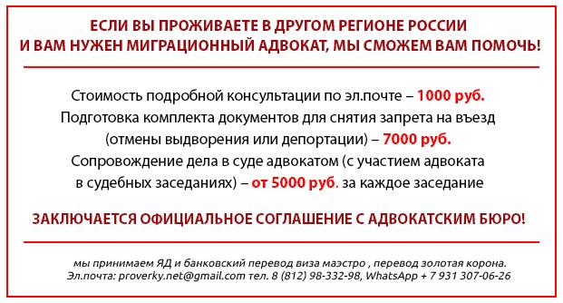 как снять запрет на заезд в рф гражданам армении