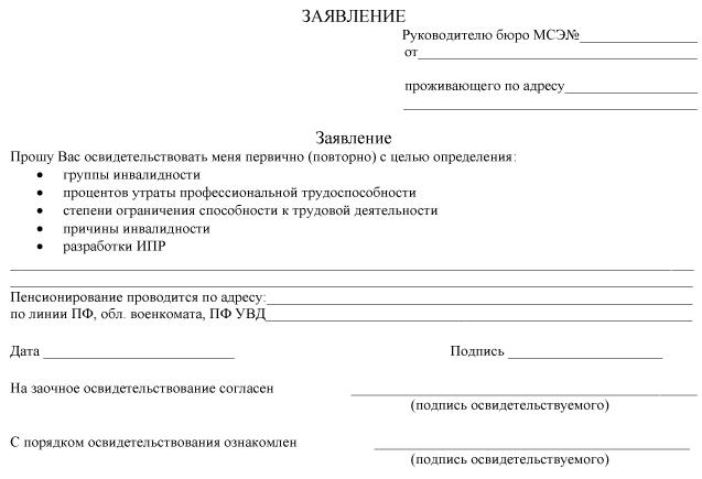 Заполнение заявления на медико социальную экспертизу